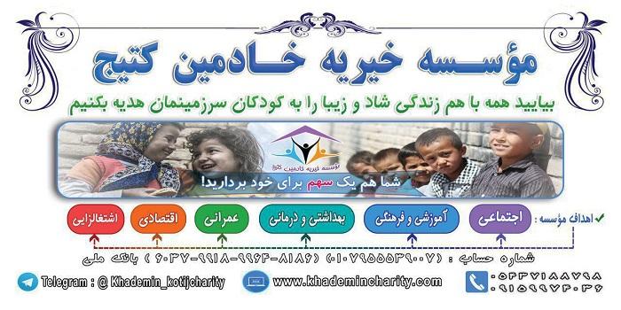 معرفی خیریه و محرومیت های سیستان و بلوچستان