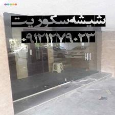 تعمیر درب شیشه ای در غرب تهران , 09121279023