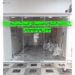 تعمیرات شیشه میرال تهران ; 09121279023