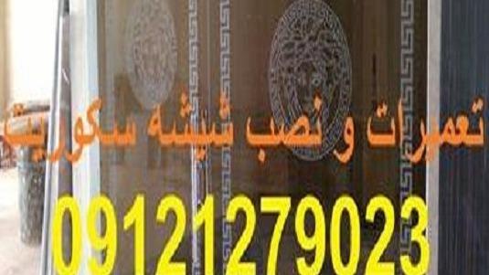 فروش و تعمیر درب شیشه ای میرال ۰۹۱۲۱۲۷۹۰۲۳