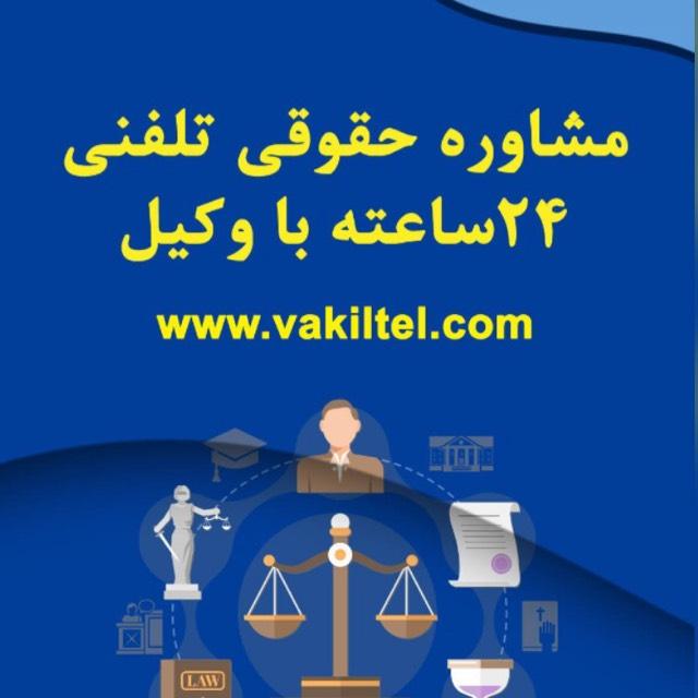 مشاوره حقوقی تلفنی در 24 ساعت شبانه روز با وکیل پایه یک دادگستری
