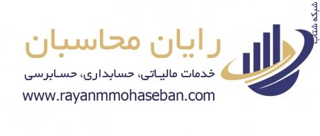 رایان محاسبان- خدمات مالی | مالیاتی | حسابرسی در تهران